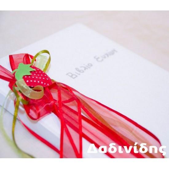 Βιβλίο ευχών φράουλα ΕΥΧ105